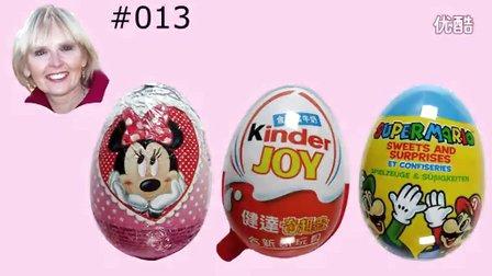 #013 英语视频 亲子活动 米妮鼠出奇蛋 健达奇趣蛋 超级玛丽 惊喜蛋 迪士尼