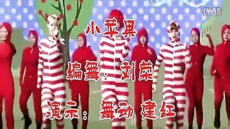 小苹果广场舞舞蹈教学视频分解动作_筷子兄弟原版