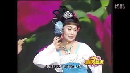 二人转h王美容观花 赵晓波 王晓东
