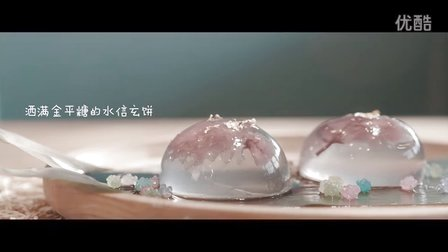 [日食的旅行记]- 水信玄饼