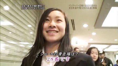 2009全日青纪录片:羽生结弦 村上佳菜子 宇野昌磨
