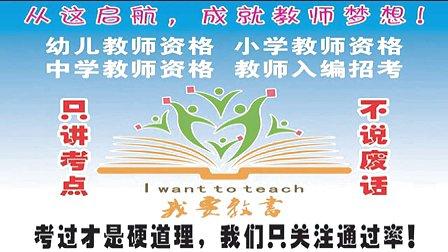 联招教育_我要教书_2015年教师资格面试介绍