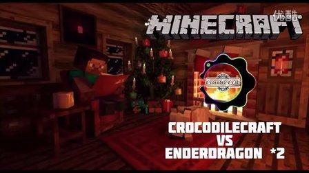 【Minecraft】Crocodilecraft VS EnderDragon S02 #我的世界#