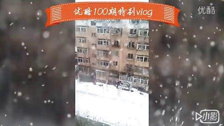 优酷100期视频特别vlog!