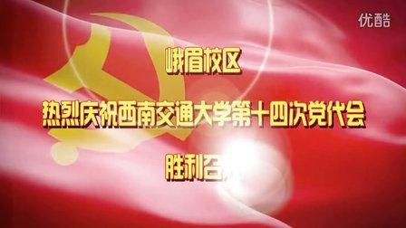 峨眉校区热烈庆祝西南交通大学第十四次党代会胜利召开