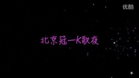 北京冠一年会KTV