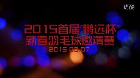 """2015年""""鹏远杯""""新春羽毛球邀请赛"""