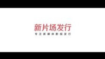 第九届新蕊杯参赛作品纪剧情片《犬人》刘赵杰