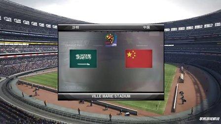 【笨熊实况足球解说:中国队勇夺世界杯】第一集:沙特 vs 中国