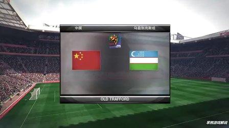 【笨熊实况足球解说:中国队勇夺世界杯】第二集:中国 vs 乌兹别克斯坦
