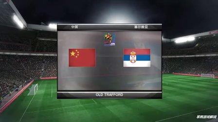 【笨熊实况足球解说:中国队勇夺世界杯】第三集:中国 vs 塞尔维亚