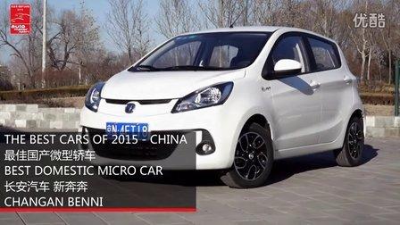 ams2015风云车最佳国产微型轿车:长安汽车 新奔奔