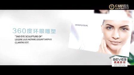 深圳产品宣传片-瓷美人眼部整形推介片-深圳赛维影视