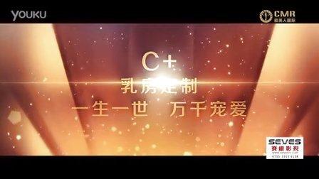 深圳产品宣传片-瓷美人丰胸整形推介片-深圳赛维影视