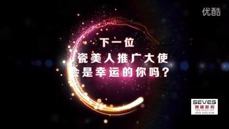 深圳活动推介片-瓷美人活动开场视频-深圳赛维影视
