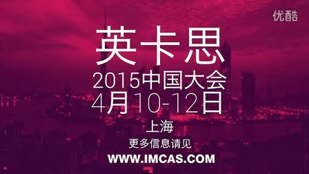 英卡思2015中国大会预热片