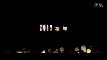 2015携手前行