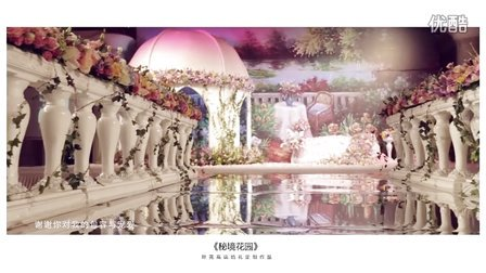 叶亮婚礼-《秘境花园》