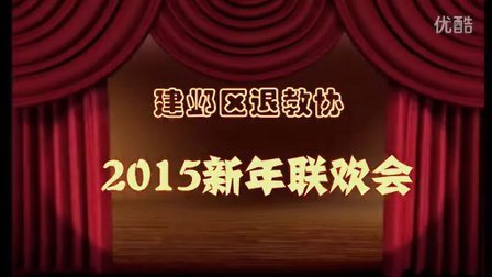 南京市建邺区退教协迎新年联欢会