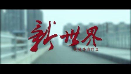 第九届新蕊杯参赛作品纪剧情片《新世界》刘通