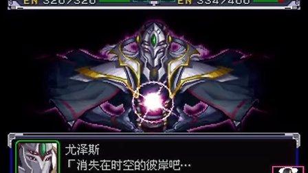 PS超级机器人大战α「朱迪卡·全技能」最终BOSS