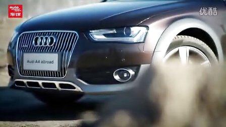 【ams车评】奥迪A4(进口) 2013款 40 TFSI allroad quattro plus版 测评视频