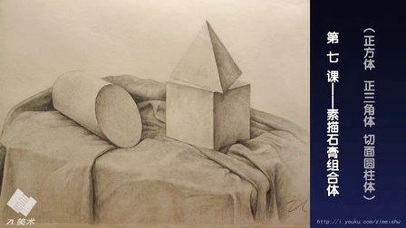 素描石膏几何体教程第七期:组合体(正方体、三角体、切面圆柱体)