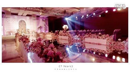 叶亮婚礼-《7 Years》短片