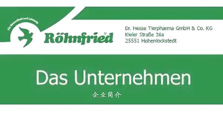 德国Roehnfried(Rohnfried)企业介绍及鸽药简介