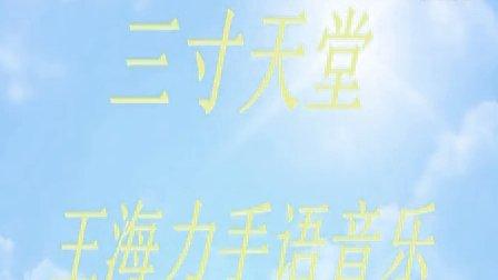《三寸天堂》王海力手语音乐