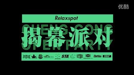 云南RelaxSpot呈贡大学城店揭幕派对
