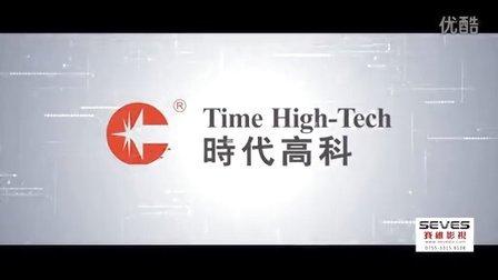 深圳企业宣传片-时代高科企业宣传片-深圳赛维影视
