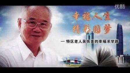 深圳个人宣传片-深圳电大吴良美事迹宣传片-深圳赛维影视