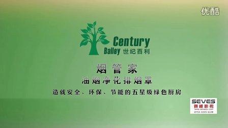 深圳产品宣传片-烟管家产品宣传片-深圳赛维影视