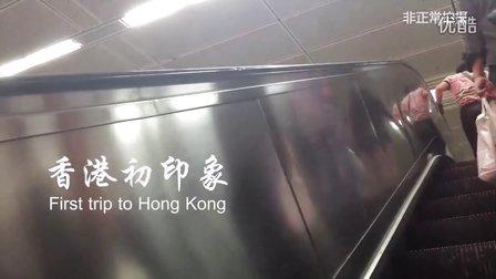 香港初印象