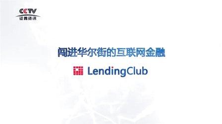 闯进华尔街的互联网金融LendingClub 150606期