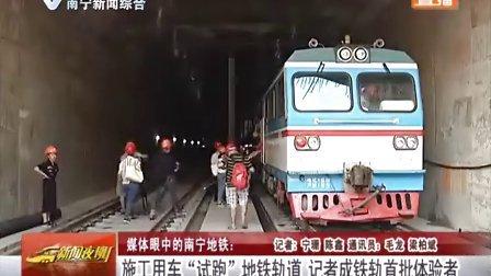 """施工用车""""试跑""""地铁轨道 记者成铁轨首批体验者"""