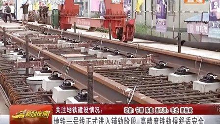 地铁一号线正式进入铺轨阶段 高精度铁轨保舒适安全