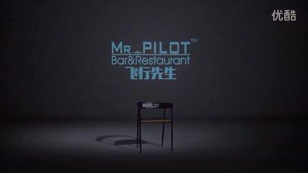 Mr Pilot / 飞行先生酒吧
