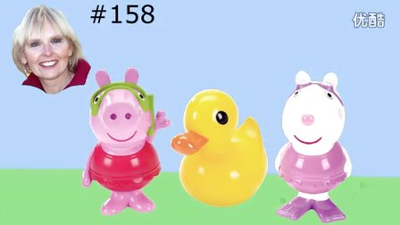 #158 粉红猪小妹浴室喷水玩具套装-珮珮,苏西羊和小鸭子 Peppa Pig Bath Squirters