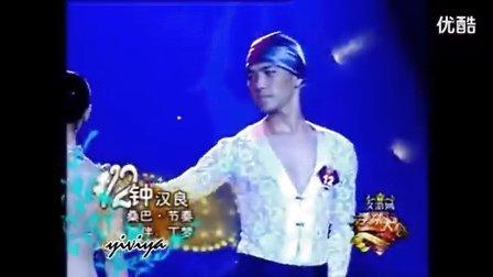钟汉良 - 《桑巴舞》(2006《舞林大会》)