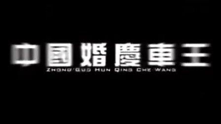 北京见闻天下喜事文化發展中心