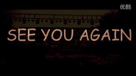 吉大JUST曳- see you again(2015法学院毕业晚会)
