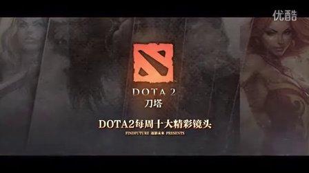 【逐影未来 荣誉出品】DotA2 Top10 Weekly 第三十五弹