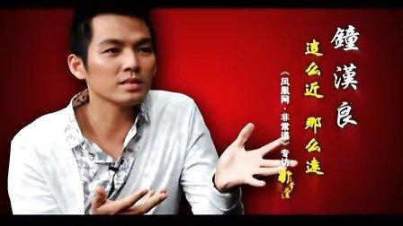 """20111208 《凤凰网非常道》 """"这么近 那么远"""" - 钟汉良"""