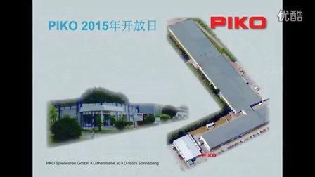 piko open day / PIKO 2015开放日