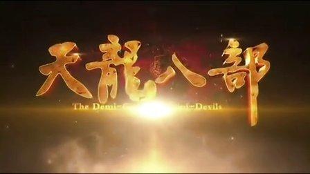 20131216 《天龙八部》开播乐访谈 - 钟汉良