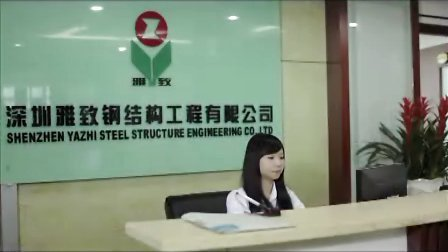 雅致钢结构工程有限公司