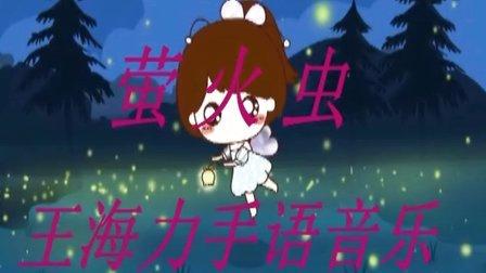 《萤火虫》王海力手语音乐