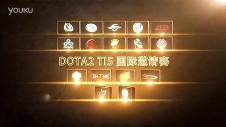 DOTA2 TI5 主赛事第一日精彩回顾